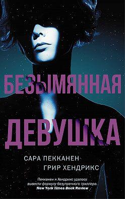 Сара Пекканен - Безымянная девушка