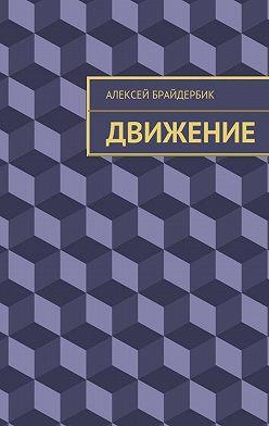 Алексей Брайдербик - Движение