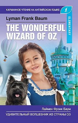 Лаймен Фрэнк Баум - Удивительный волшебник из Страны Оз / The Wonderful Wizard of Oz