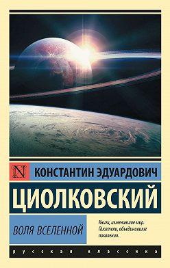 Константин Циолковский - Воля Вселенной