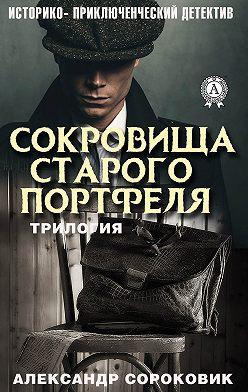 Александр Сороковик - Сокровища старого портфеля