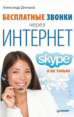 Александр Днепров - Бесплатные звонки через Интернет. Skype и не только