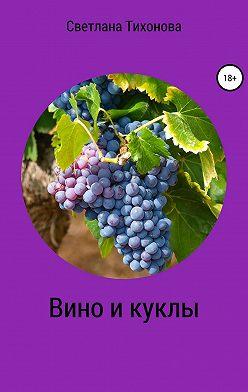 Светлана Тихонова - Вино и куклы