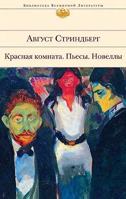 Август Стриндберг - Муки совести