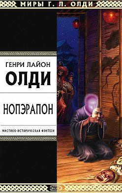 Генри Олди - Нопэрапон, или По образу и подобию