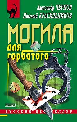 Александр Чернов - Могила для горбатого