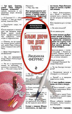 Людмила Феррис - Большие девочки тоже делают глупости