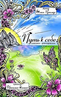 Юлия Примус - Путь к себе. Сказки-раскраски