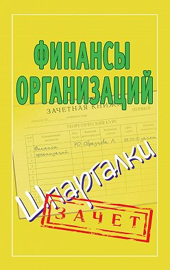 Unidentified author - Финансы организаций. Шпаргалки