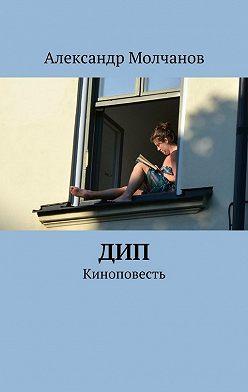 Александр Молчанов - Дип