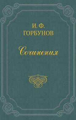 Иван Горбунов - Жестокие нравы