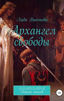 Лада Виольева - Архангел свободы