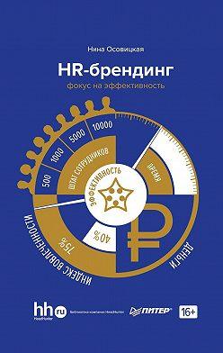 Нина Осовицкая - HR-брендинг. Фокус на эффективность