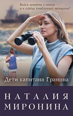 Наталия Миронина - Дети капитана Гранина. Нерпа моя глупая (сборник)
