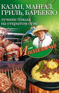 Николай Звонарев - Казан, мангал, гриль, барбекю. Лучшие блюда на открытом огне