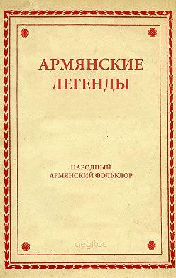 Народное творчество (Фольклор) - Армянские легенды
