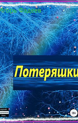 Игорь Фадеев - Потеряшки