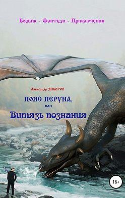 Александр Зиборов - Пояс Перуна, или Витязь познания