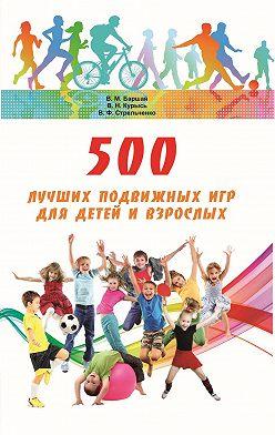 Владимир Баршай - 500 лучших подвижных игр для детей и взрослых