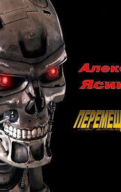 Александр Ясинский - Перемещающийся