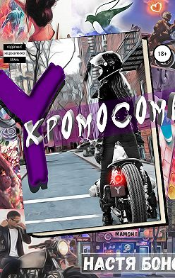 Настя Бонс - Y-хромосома