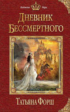 Татьяна Форш - Дневник бессмертного