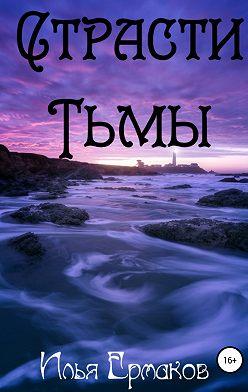 Илья Ермаков - Страсти Тьмы
