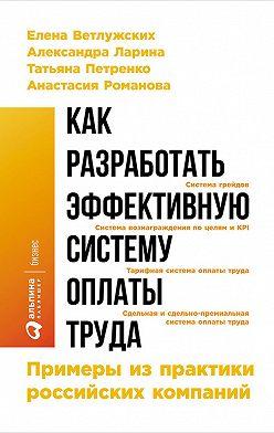 Елена Ветлужских - Как разработать эффективную систему оплаты труда: Примеры из практики российских компаний