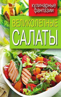 Неустановленный автор - Великолепные салаты