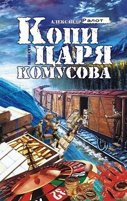 Александр Ралот - Копи царя Комусова