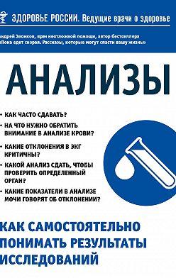 Андрей Звонков - Анализы. Как самостоятельно понимать результаты исследований