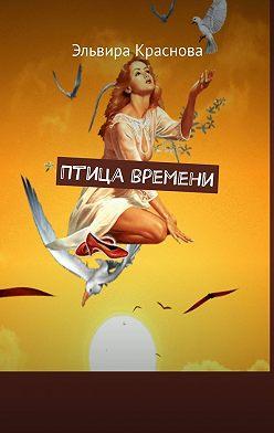 Эльвира Краснова - Птица времени. Стихи о жизни