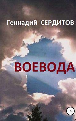 Геннадий Сердитов - Воевода