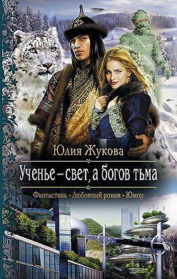 Юлия Жукова - Ученье – свет, а богов тьма