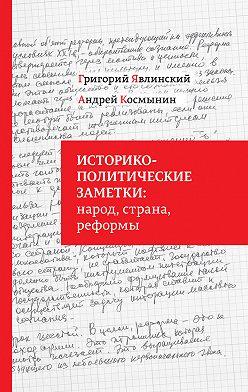 Григорий Явлинский - Историко-политические заметки: народ, страна, реформы