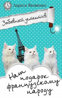 Лариса Яковенко - Наш подарок французскому народу