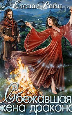 Елена Рейн - Сбежавшая жена дракона