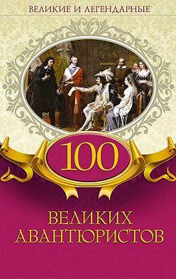 Коллектив авторов - 100 великих авантюристов