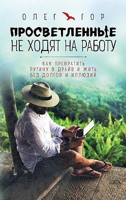 Олег Гор - Просветленные не ходят на работу