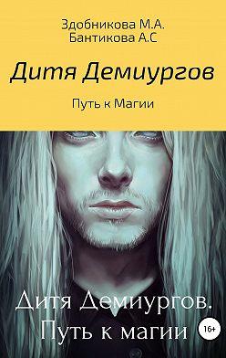 Марина Здобникова - Дитя Демиургов. Путь к магии
