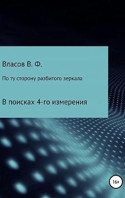 Владимир Власов - По ту сторону разбитого зеркала
