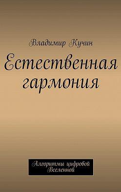 Владимир Кучин - Естественная гармония