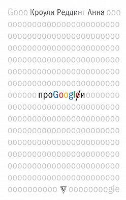 Анна Кроули Реддинг - Про GOOGLE