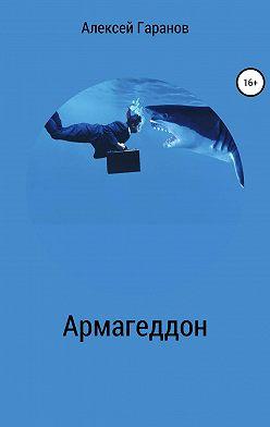 Алексей Гаранов - Армагеддон