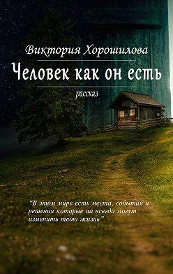 Виктория Хорошилова - Человек как онесть