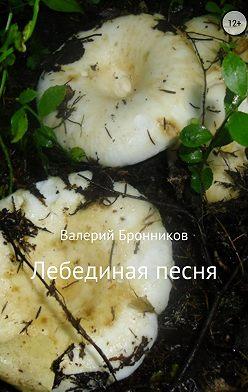 Валерий Бронников - Лебединая песня