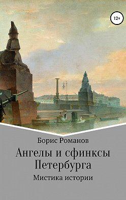 Борис Романов - Ангелы и сфинксы Петербурга
