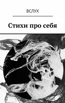 Павел Пепперштейн - Вслух. Стихи про себя