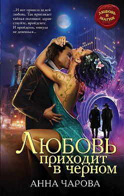 Анна Чарова - Любовь приходит в черном