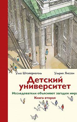 Улла Штойернагель - Детский университет. Исследователи объясняют загадки мира. Книга вторая